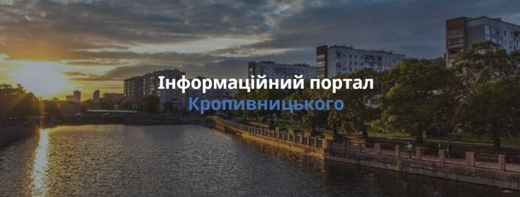 новини Кропивницького